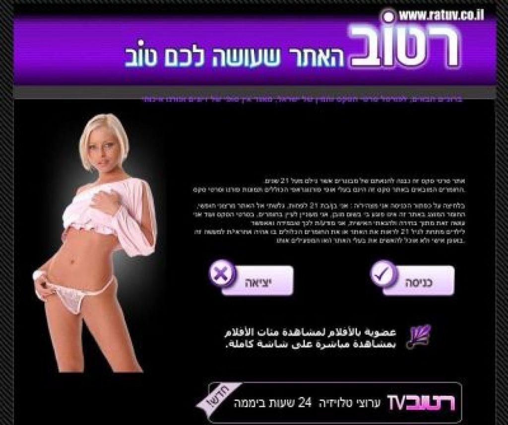Izraelské porno
